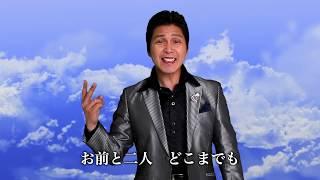 金村ひろし - 人生風や雲のよに