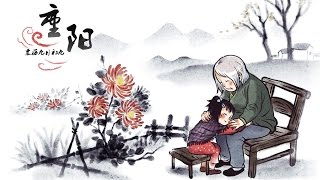 重阳节【中国传统节日第8集】