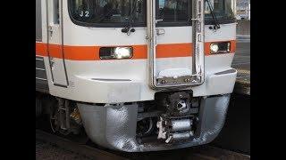 雪化粧!JR東海313系1100+300番台 J2+Y41編成 (新快速豊橋行き) 尾張一宮発車