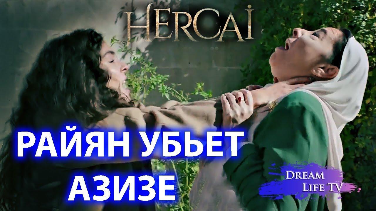 РАЙЯН УБЬЕТ АЗИЗЕ ,21 СЕРИЯ СЕРИАЛ ВЕТРЕНЫЙ/HERCAI