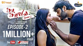 Pilla Pillagadu Web Series S2 E2 || Latest Telugu Web Series 2019 || Sumanth Prabhas