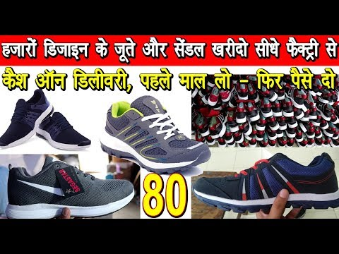 Sports Shoes Manufacturer | Shoes wholesale Market in Delhi | Cheap Price Shoes Supplier | cheapest