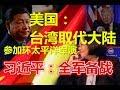 美国: 台湾取代大陆参加环太平洋军演!习近平:触碰底线全军备战!