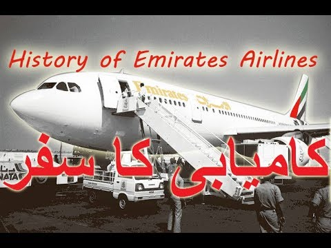 History of Emirates Airlines in Urdu / Hindi | 1985 to 2017| English Subtitles