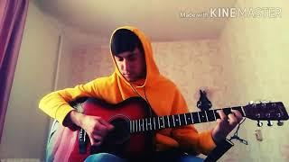 Макс Корж-Шантаж(Guitar cover как играть?) видео