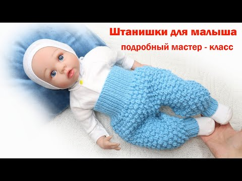 Вяжем штанишки для новорожденных спицами видео