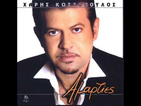 To kalo pou sou thelo - Xaris Kostopoulos