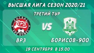 ВРЗ - Борисов-900, 3-ий тур, Высшая лига, 19 сентября 15:00