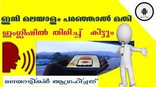 ഇനി മലയാള൦ പറഞ്ഞാൽ മതി ഇംഗ്ലീഷിൽ text വരും കിടിലൻ.mobile & tricks