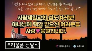 사랑제일교회 물품전달 기자회견 2020년 12월 25일