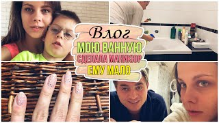 Влог Сделала маникюр Уборка в ванной комнате Мотивация на уборку