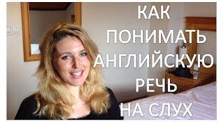 Как Научиться Понимать Английский На Слух - 5 Топ Советов!