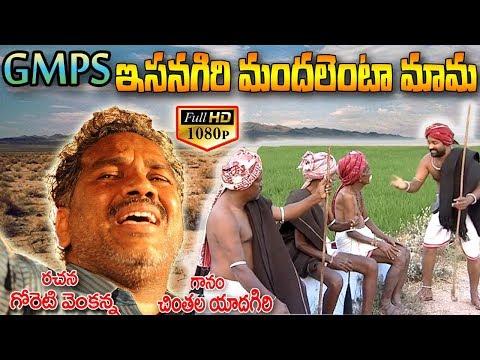 Isanagiri Mandalenta Mama | GMPS Songs | Goreti Venkanna Songs | Telugu Folk Video Songs