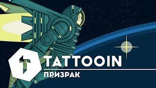 Смотреть клип Tattooin Ft. Мария Макарова - Призрак