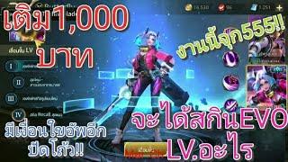 Garena RoV Thailand-เติม1,000บาทจะได้สกินEVOเวลเท่าไหร่กันน้า