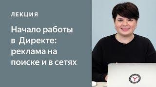 Начало работы в Директе: реклама на поиске и в сетях