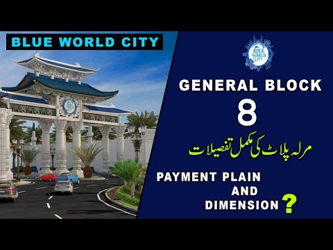 Blue world City | General Block | New Rates | Payment plan | Dimensions | Islamabad Properties