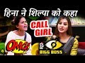 Did Hina Khan Say Shilpa Shinde Talks Like A CALL GIRL? | Bigg Boss 11