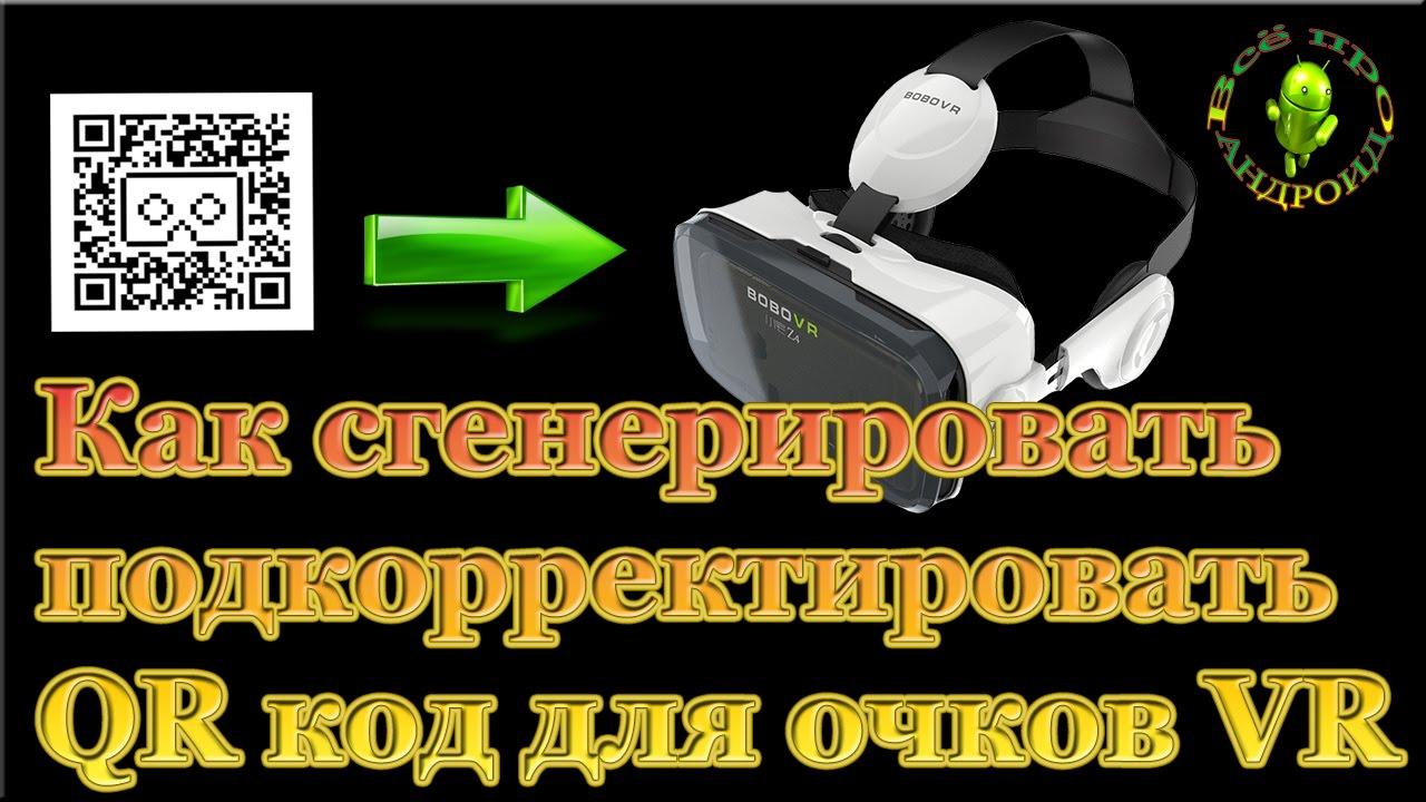 Код на очки виртуальной реальности защита камеры белая mavik недорогой