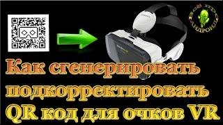 Как сгенерировать или подкорректировать QR код для очков виртуальной реальности