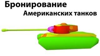 Рентген - Бронирование американских танков(Продолжаем интересную рубрику о бронировании танков. Теперь у нас ветка США. Если я где-то в чём-то ошибся,..., 2012-08-15T04:42:40.000Z)
