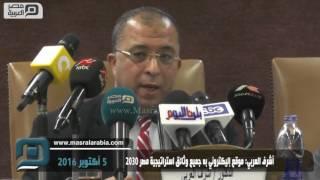مصر العربية | أشرف العربي: موقع إليكتروني به جميع وثائق استراتيجية مصر 2030