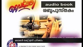 Kerala Students Introduce Audio Blog ഓഡിയോ ബ്ലോഗുമായി കുട്ടികള്