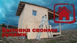 видео Бытовка своими руками: как построить самостоятельно, технология строительства