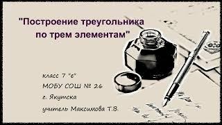 Фрагмент урока. Максимова Т.И. (школа 26 Якутск)