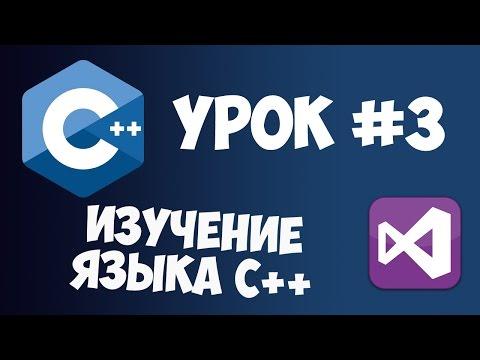 Уроки C++ с нуля / Урок #3 - Переменные + простой калькулятор