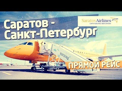 Открылись прямые рейсы «Саратов - Санкт-Петербург»!