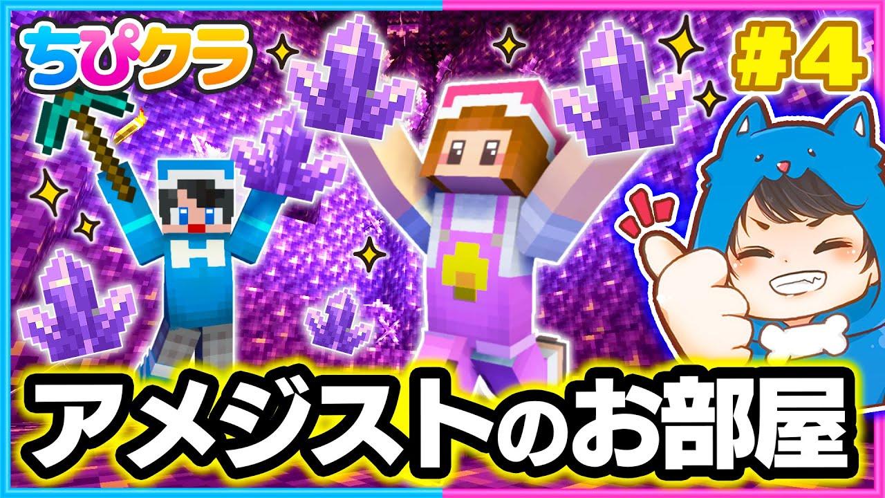 【ちぴクラ】レア宝石アメジストを探すぞー!💎🌼パート4【マイクラ/まいくら】