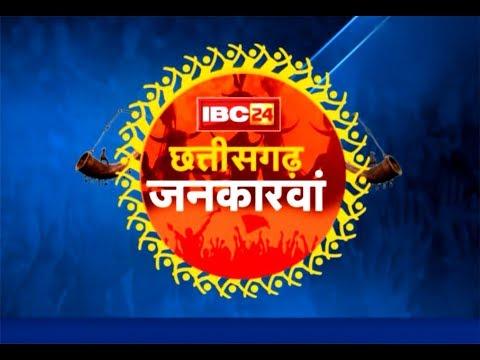 IBC24 || CHHATTISGARH JANKARWAN || KORBA || 13 SEP 2017