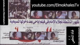 نجلاء الإمام  في فيلم إباحي بعد دخولها المسيحية .. النبأ