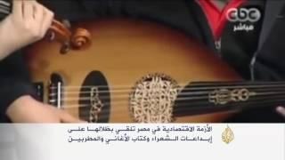 الأزمة الاقتصادية في مصر تلقي بظلالها على المبدعين