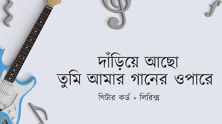 Dariya Acho Tumi Amar Gaaner Opare by Abhisek - Acoustic Unplugged with lyrics