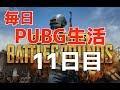 【生放送】今日は元気いっぱいです【PUBGmobile】 の動画、YouTube動画。