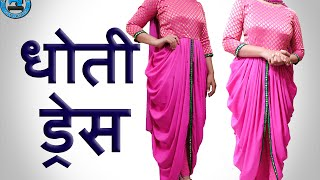 Dhoti Dress- Cutting and Stitching (Hind...