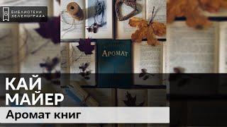 """Майер К. """"Аромат книг"""", современная проза 12+ / Буктрейлер"""
