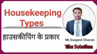type of housekeeping || housekeeping service - housekeeping training video in hindi