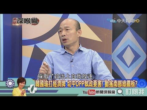 《新聞深喉嚨》精彩片段 民心思變!韓國瑜:我們握的手.看的眼神.就能感受大多人期待改變!