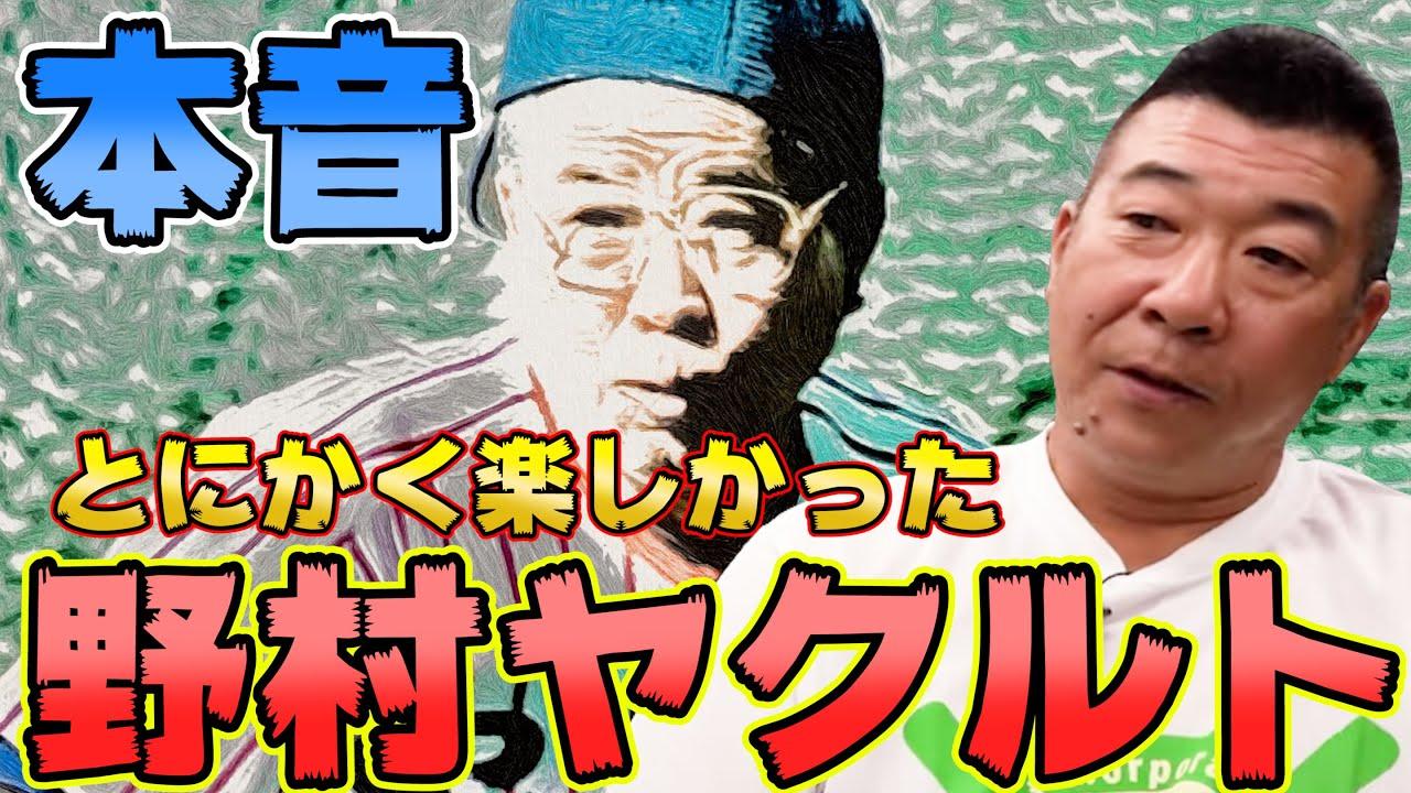 【飯田哲也】野村克也さんがいたヤクルトは本当に楽しかったんです