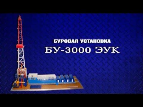 """Действующий интерактивный 3D-макет """"Буровая установка БУ-3000 ЭУК"""""""