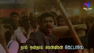 ☝Oru Viral Puratchi 🔥 Sarkar | Whatsapp Status Tamil Video