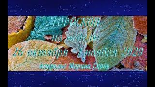 Гороскоп на неделю 26 октября - 1 ноября 2020. Weekly Horoscope 26.10 - 01.11