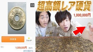 【最高額112万円】2000枚の5円玉からレア硬貨を探したらヤバいの出てきたwww/絶対にお金を稼ぐ方法【エラーコイン】