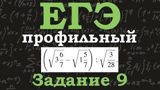 ЕГЭ по математике. Профильный уровень. Задание 9. Деление, вычитание дробей. Свойства корней