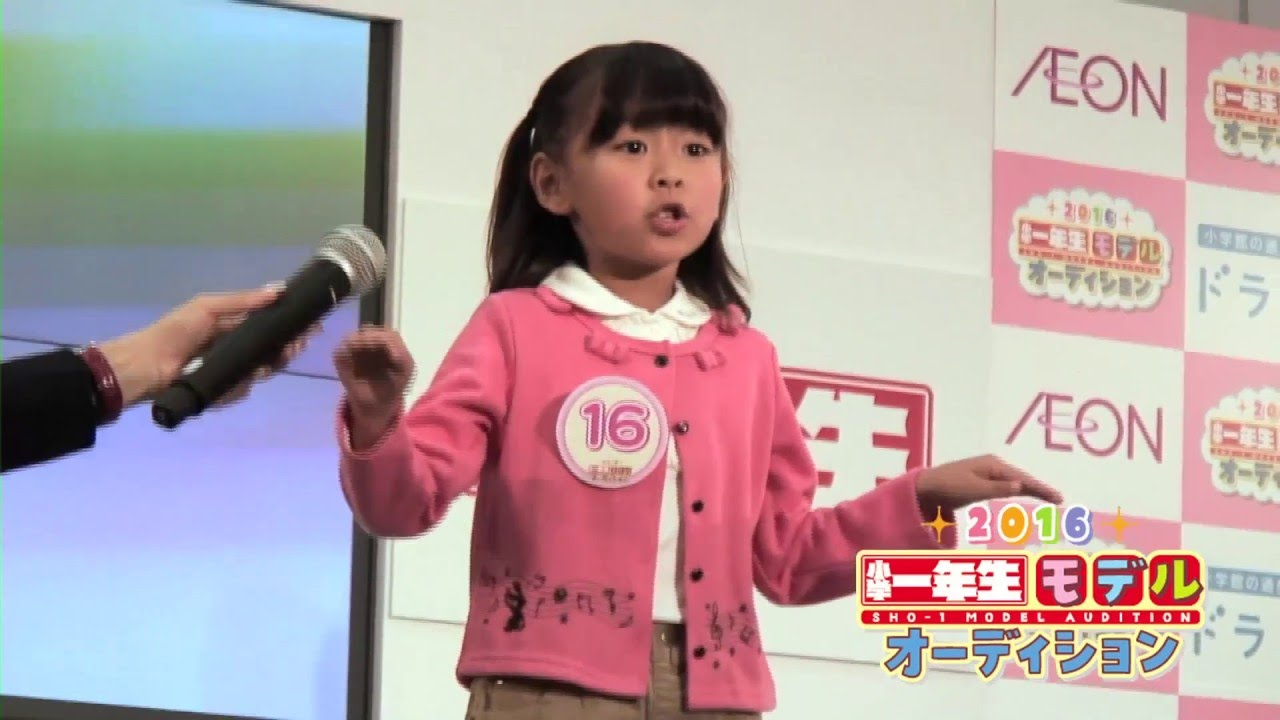渡邊 杏奈ちゃん (『小学一年生』2016年度モデル)が「特技」披露! - YouTube