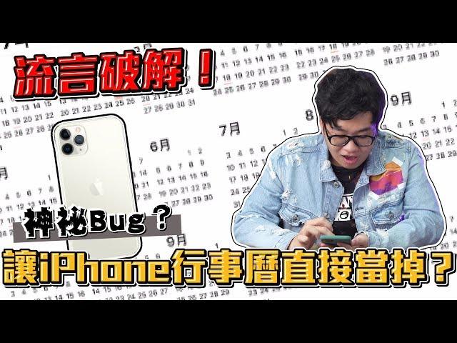 【Joeman】流言破解!讓iPhone行事曆直接當掉的神祕Bug?消失的十月份!
