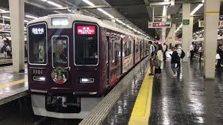 阪急1000系 1001F 宝夢(2代目) 特急日生エクスプレス 日生中央行き 梅田発車